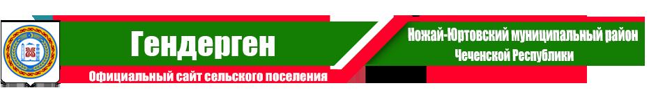 Гендерген | Администрация Ножай-Юртовского района ЧР